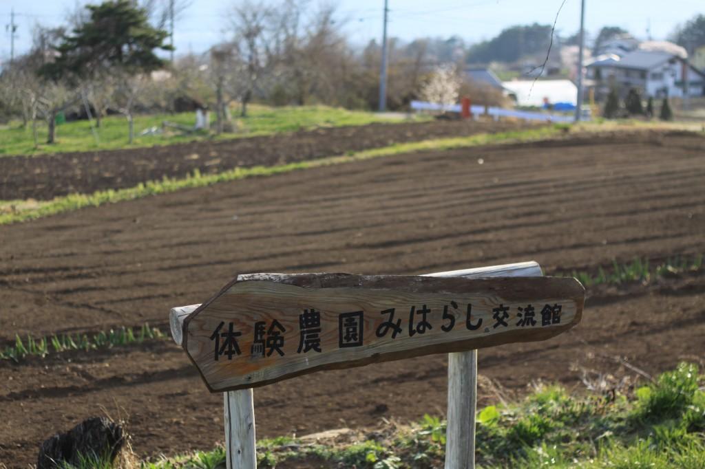 みはらし交流館体験農場
