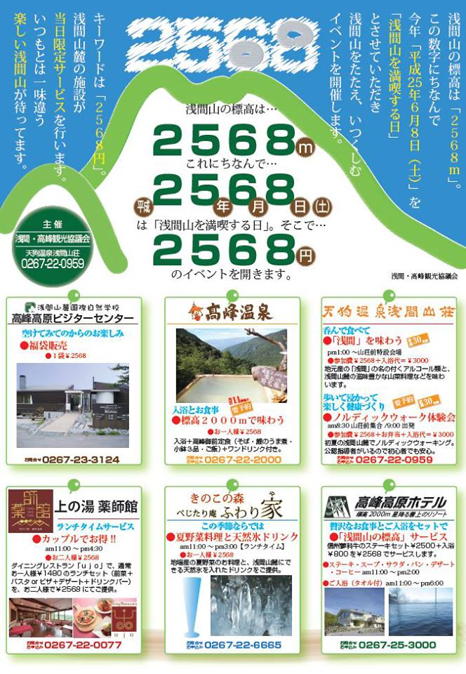 浅間山を満喫する日 ポスター
