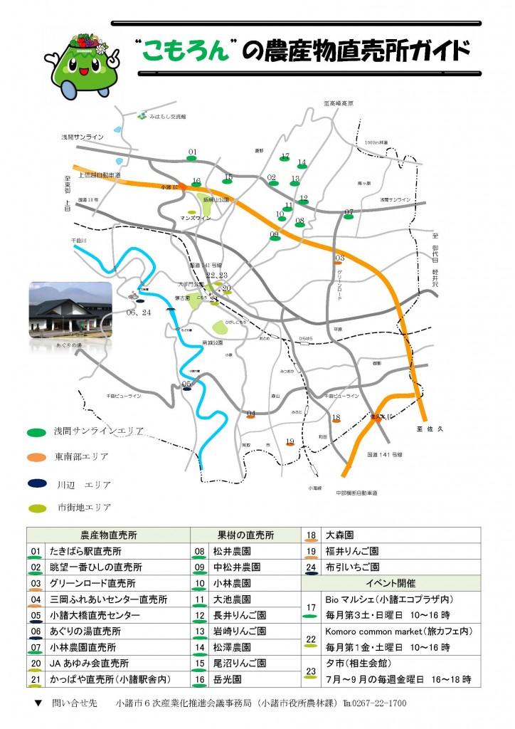 小諸市内の農産物直売所マップ(裏面)エリア枠無し (1)