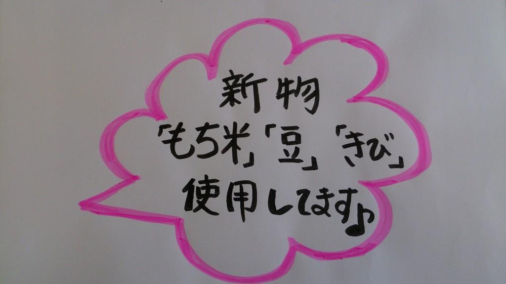こめもち (1)