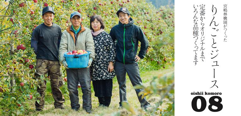 宮嶋林檎園 りんごとジュース