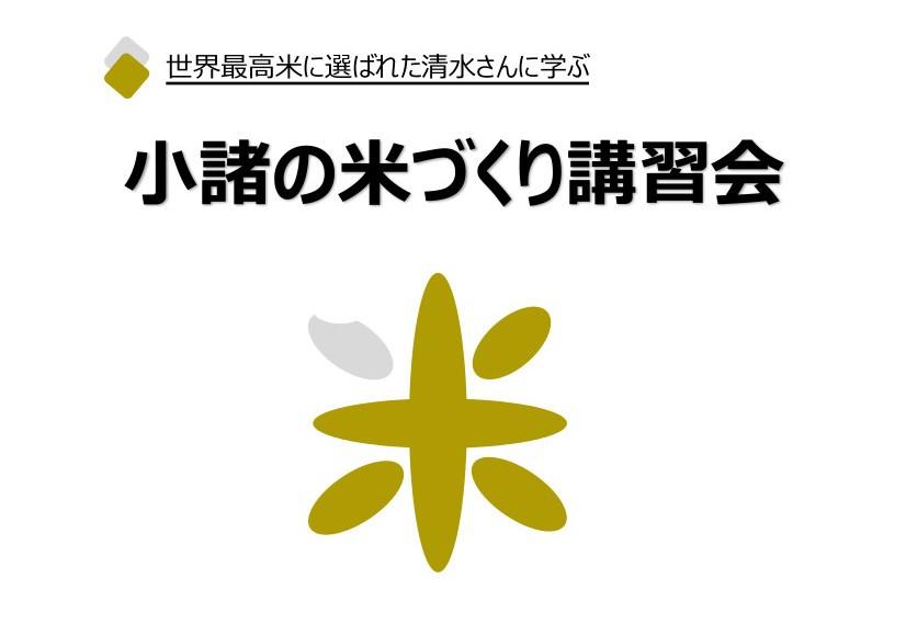 【パンフ】小諸の米講習会