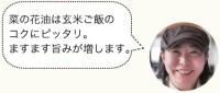 01_nanohana_0502