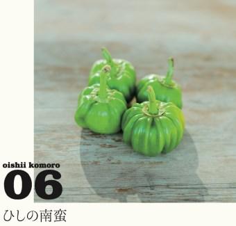 06_hishino_04